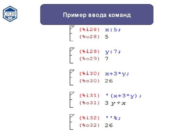 Пример ввода команд Пример ввода команд: Пример ввода команд: После ввода, ка...