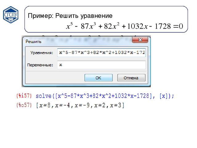 Пример: Решить уравнение Рассмотрим всю процедуру на примере.