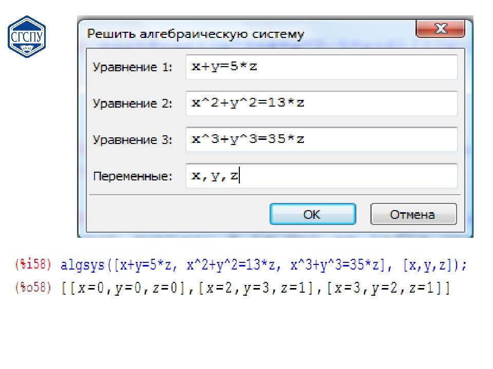 Для решения системы уравнений воспользуемся меню УРАВНЕНИЯ выбираем команду S...