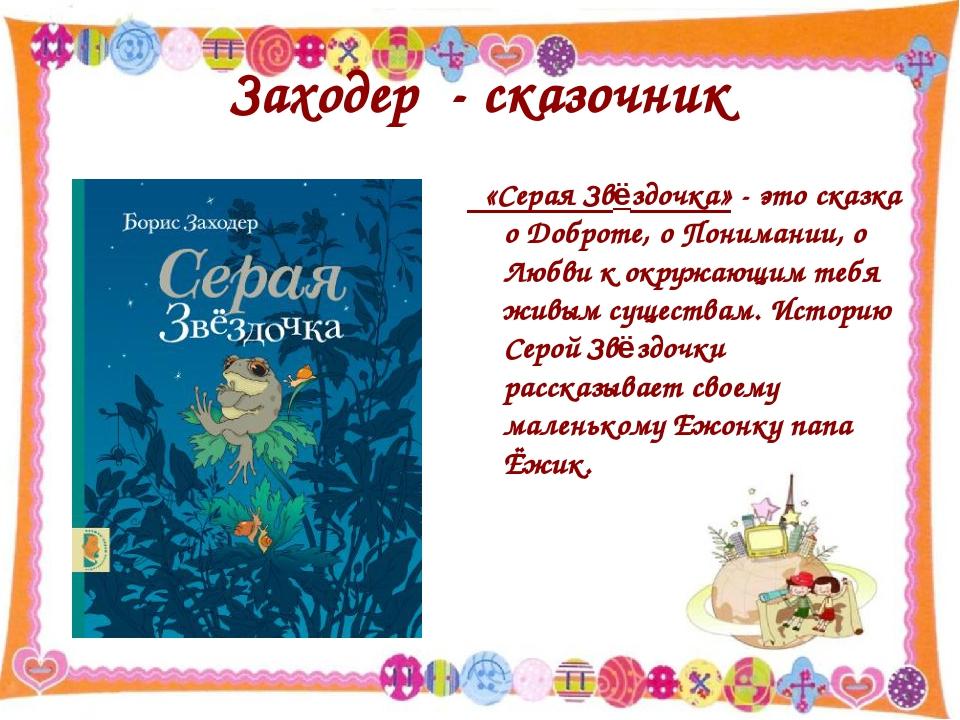 Б Заходер Серая Звздочка Видео Презентации Скачать Бесплатно-8531