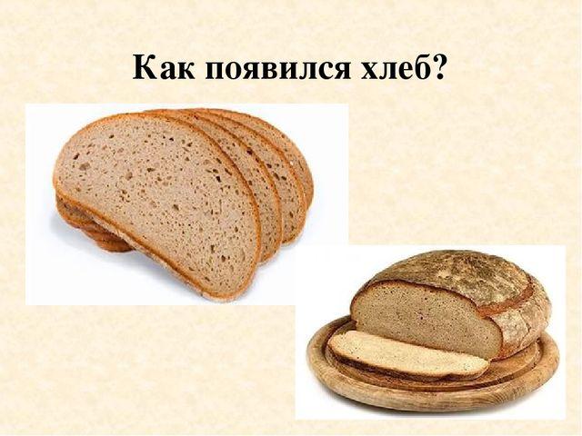 Дипломная работа бородинский хлеб 2701