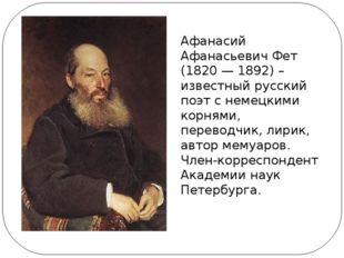 Афанасий Афанасьевич Фет (1820 — 1892) – известный русский поэт с немецкими