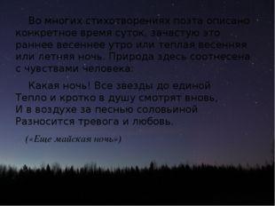 Во многих стихотворениях поэта описано конкретное время суток, зачастую эт