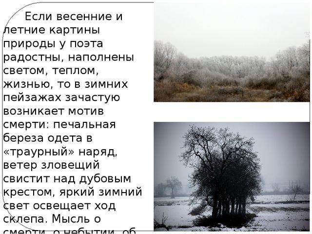 Если весенние и летние картины природы у поэта радостны, наполнены светом, т...