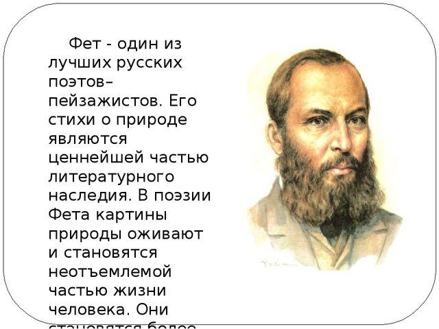 Фет - один из лучших русских поэтов–пейзажистов. Его стихи о природе являют...