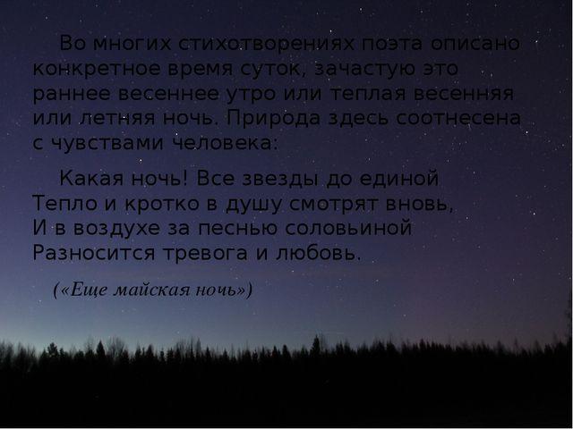 Во многих стихотворениях поэта описано конкретное время суток, зачастую эт...