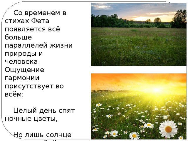 Со временем в стихах Фета появляется всё больше параллелей жизни природы и...