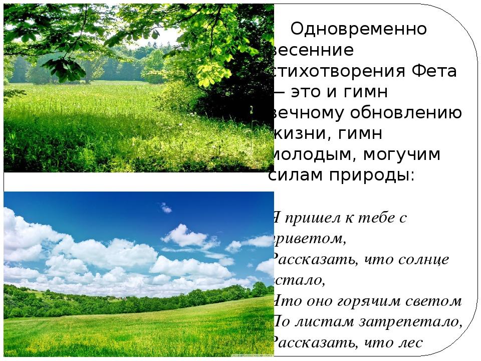 Одновременно весенние стихотворения Фета — это и гимн вечному обновлению жиз...