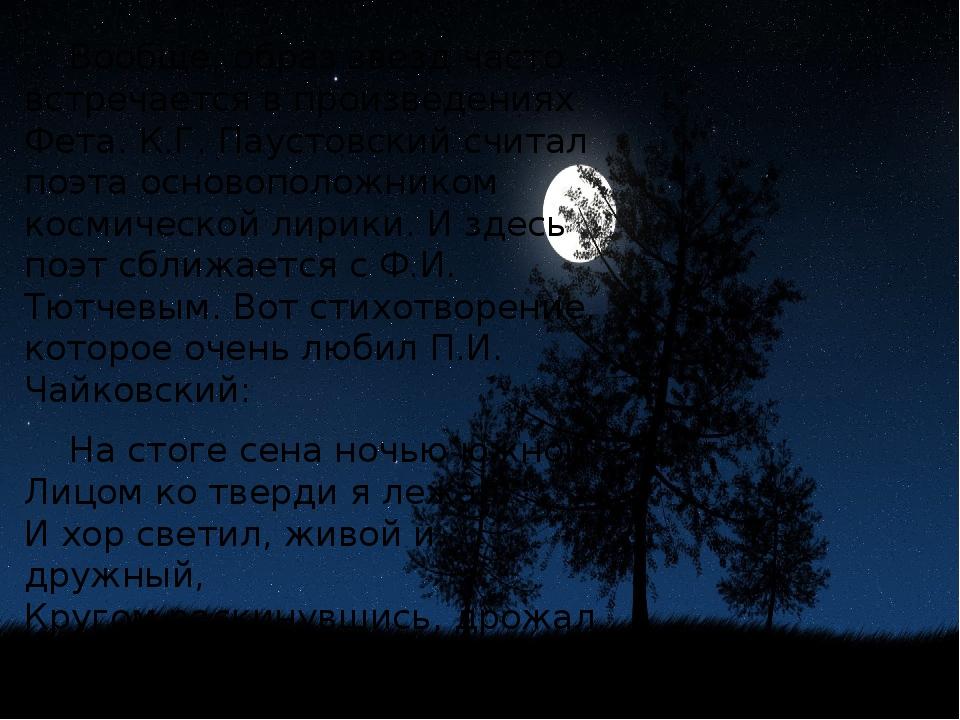 Вообще, образ звезд часто встречается в произведениях Фета. К.Г. Паустовский...