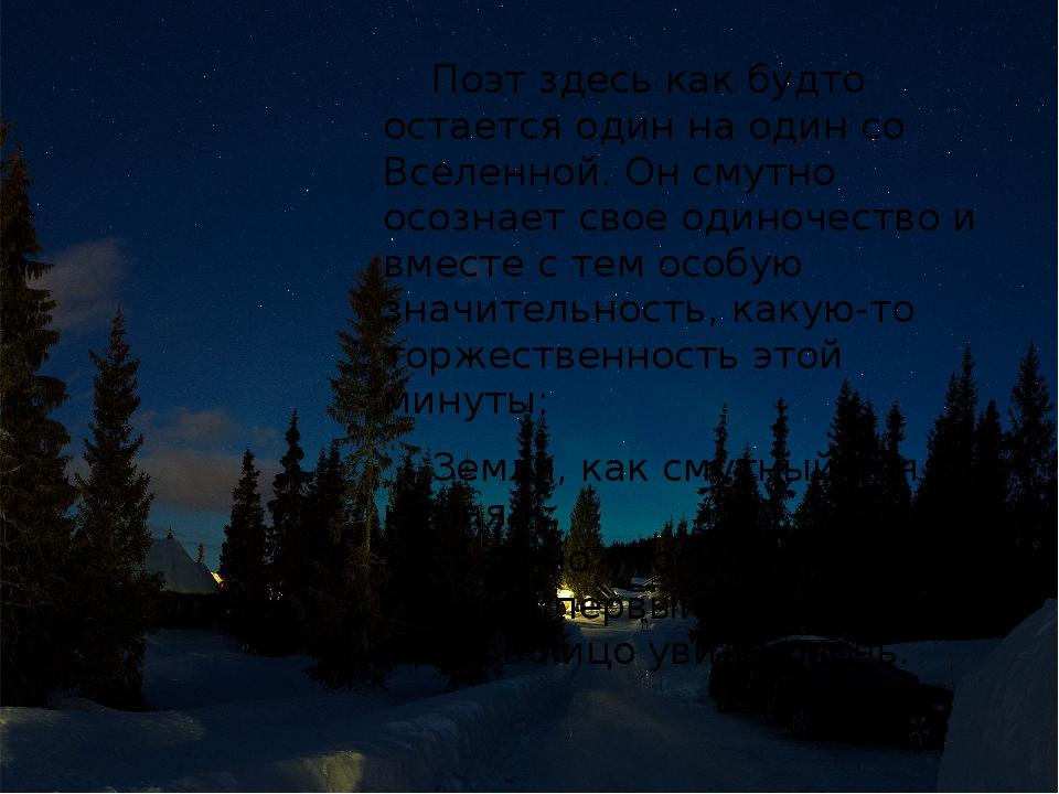 Поэт здесь как будто остается один на один со Вселенной. Он смутно осознает...