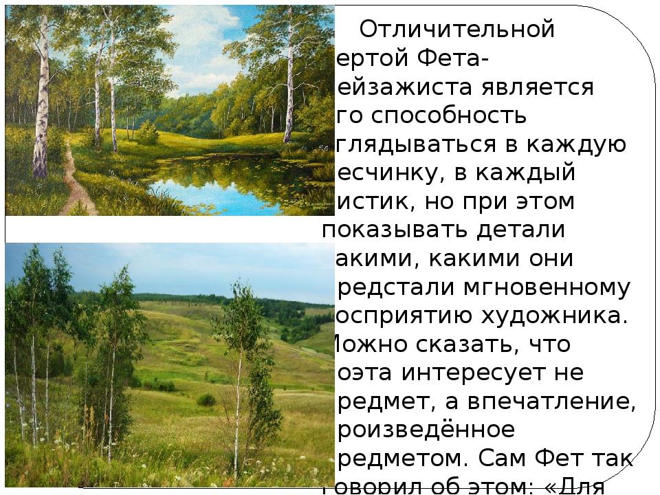 Отличительной чертой Фета-пейзажиста является его способность вглядываться в...