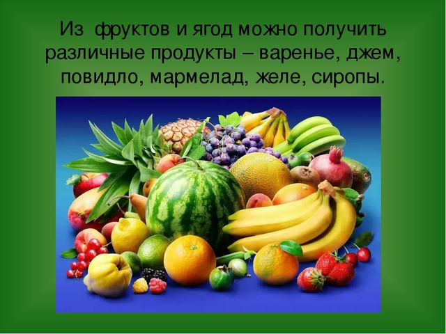 Из фруктов и ягод можно получить различные продукты – варенье, джем, повидло,...