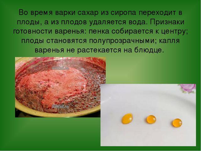 Во время варки сахар из сиропа переходит в плоды, а из плодов удаляется вода....