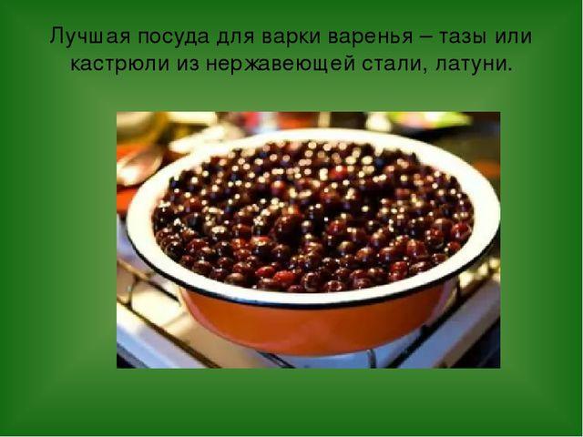 Лучшая посуда для варки варенья – тазы или кастрюли из нержавеющей стали, лат...