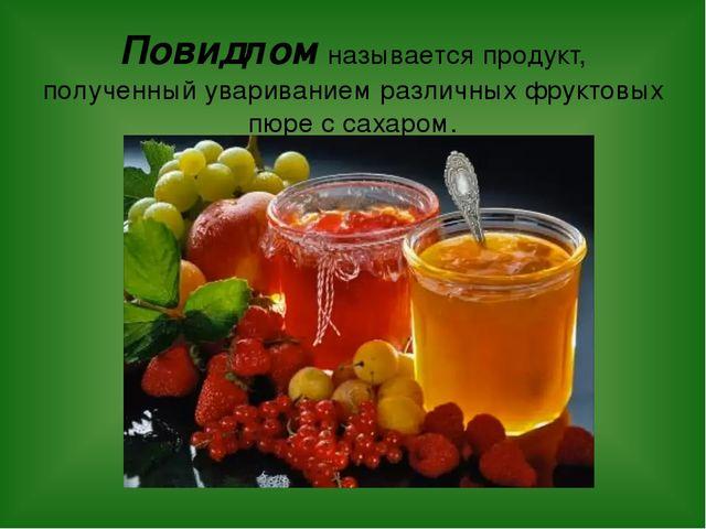 Повидлом называется продукт, полученный увариванием различных фруктовых пюре...