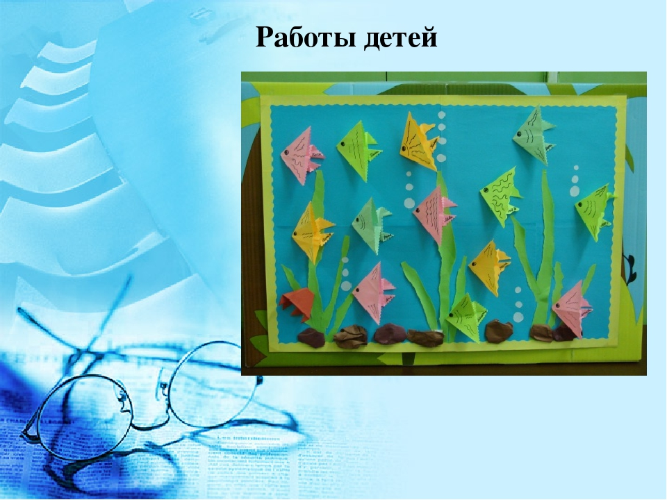 вам картинки оригами аквариум память комсомольцам, погибшим