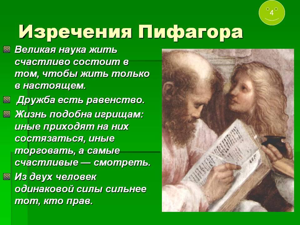 компания пифагор и его цитаты новому договору, Польша
