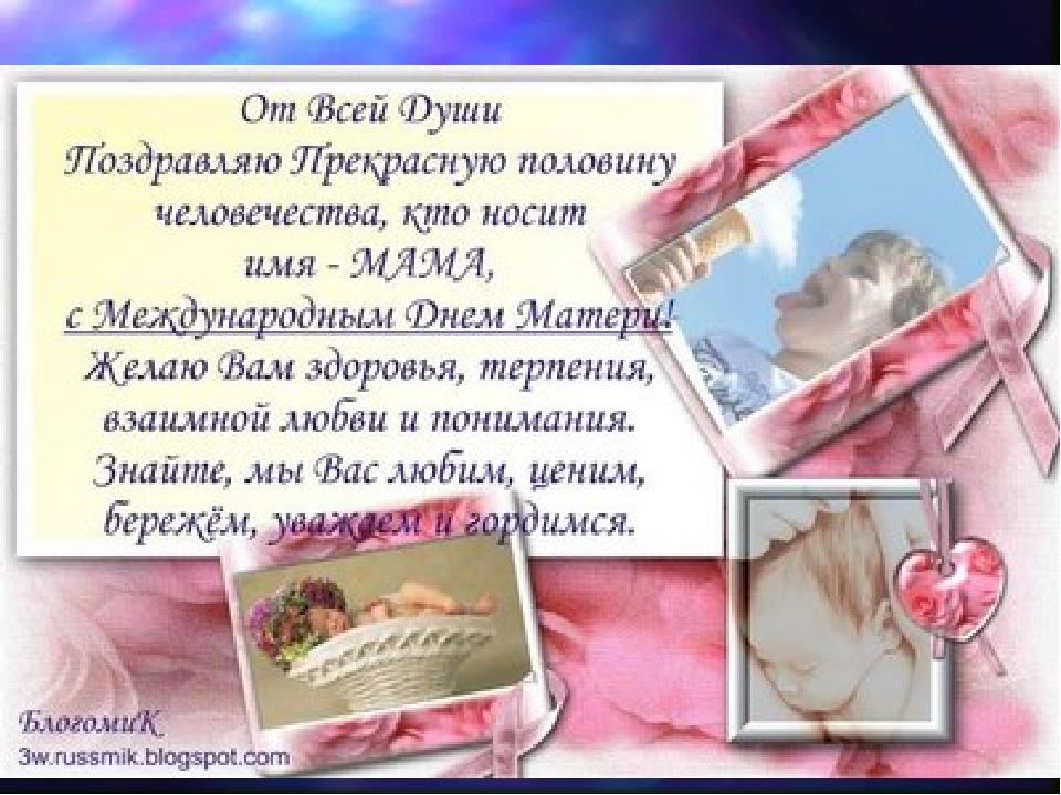 Текст поздравления на день матери