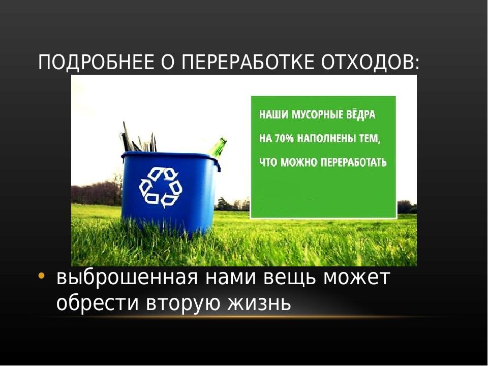 Сообщение о утилизации отходов