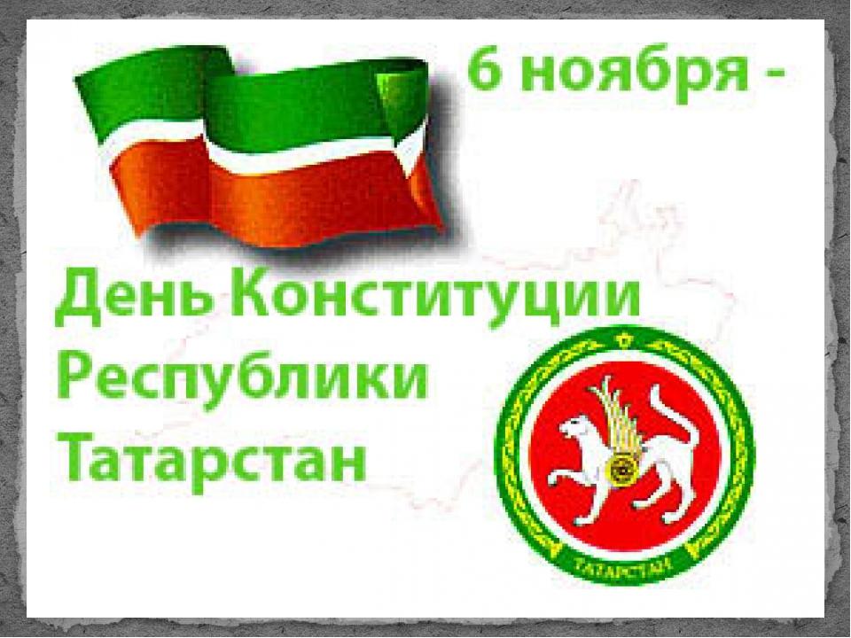 Картинки, открытки к дню конституции татарстана