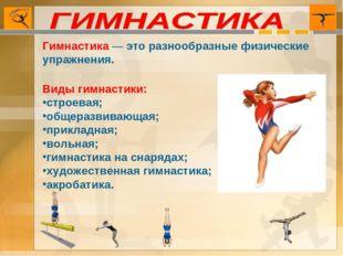 Гимнастика — это разнообразные физические упражнения. Виды гимнастики: строев