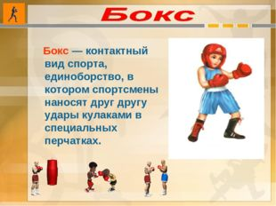 Бокс — контактный вид спорта, единоборство, в котором спортсмены наносят дру