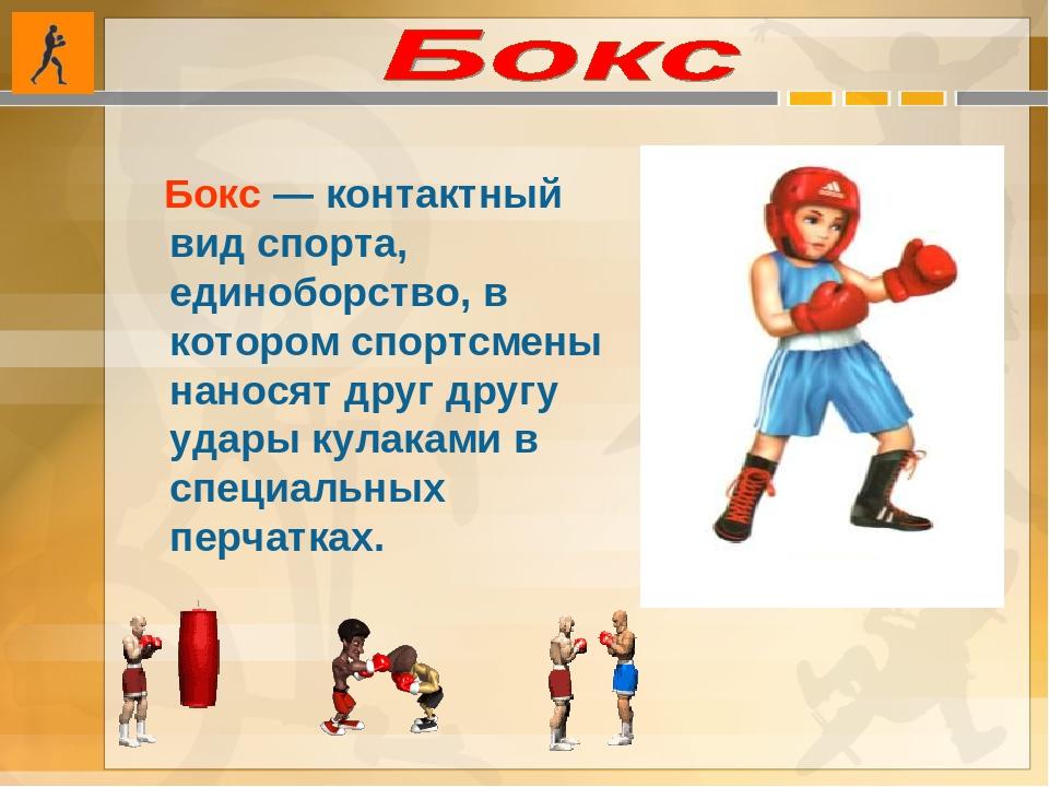 Бокс — контактный вид спорта, единоборство, в котором спортсмены наносят дру...