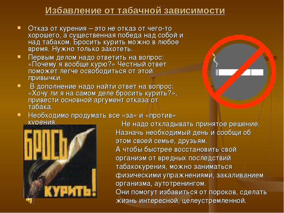 о вреде курения картинки на стенд