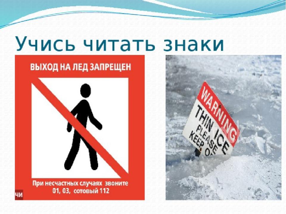 знак не ходи по тонкому льду данном