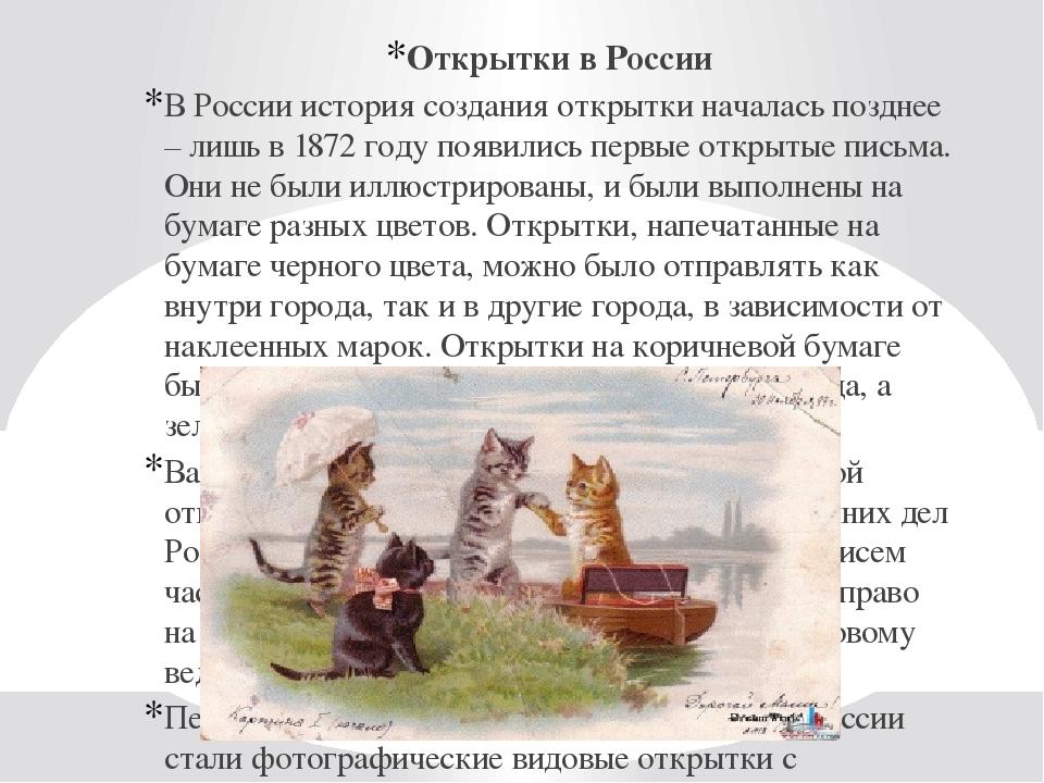 Когда появилась открытка в россии, днем рождения