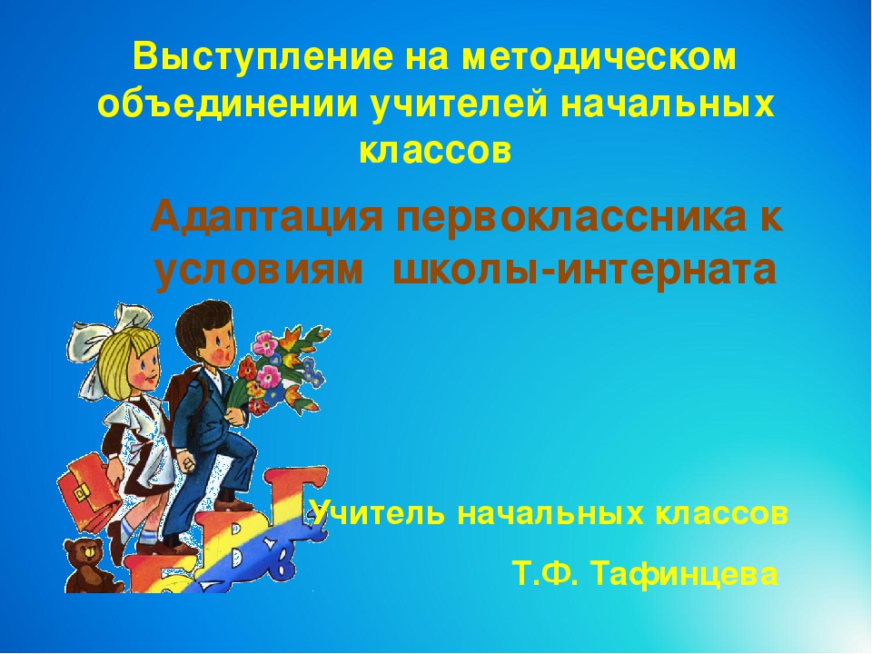 Выступление на методическом объединении учителей начальных классов Адаптация...