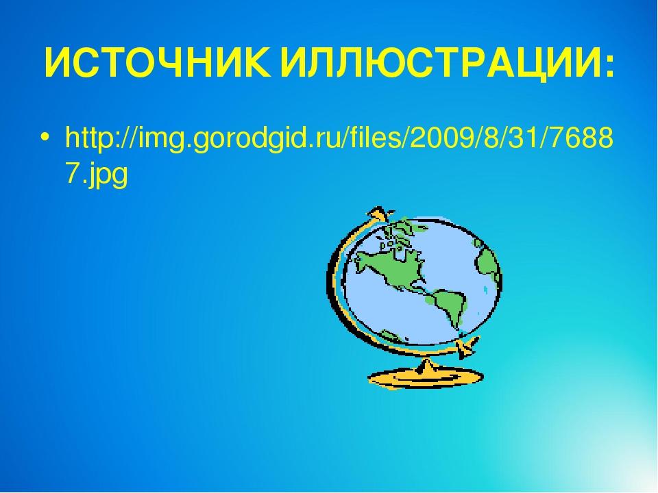 ИСТОЧНИК ИЛЛЮСТРАЦИИ: http://img.gorodgid.ru/files/2009/8/31/76887.jpg