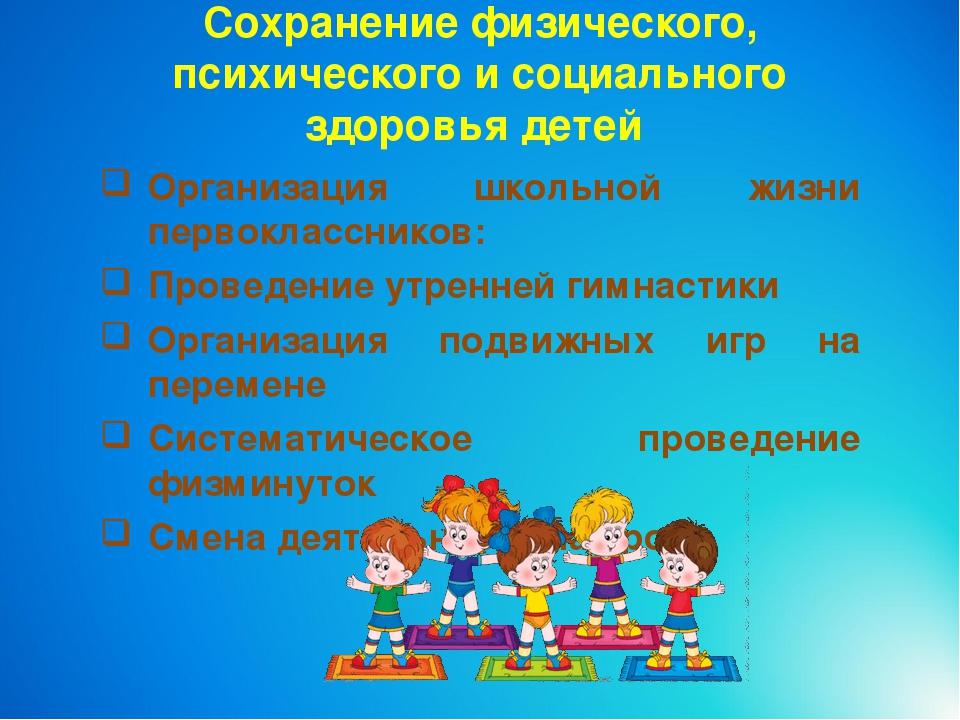 Сохранение физического, психического и социального здоровья детей Организаци...