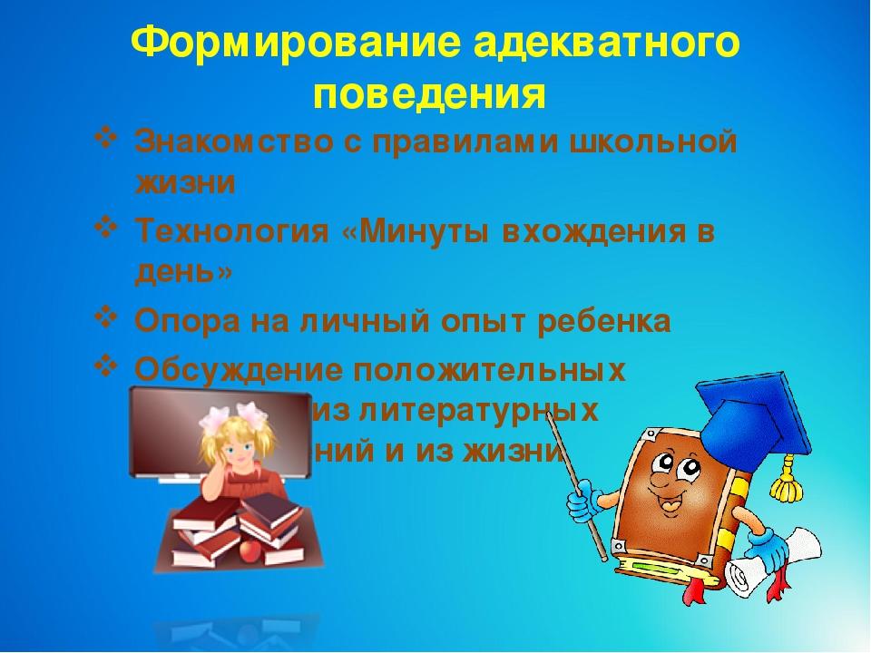 Формирование адекватного поведения Знакомство с правилами школьной жизни Тех...