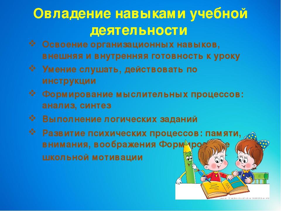 Овладение навыками учебной деятельности Освоение организационных навыков, вн...