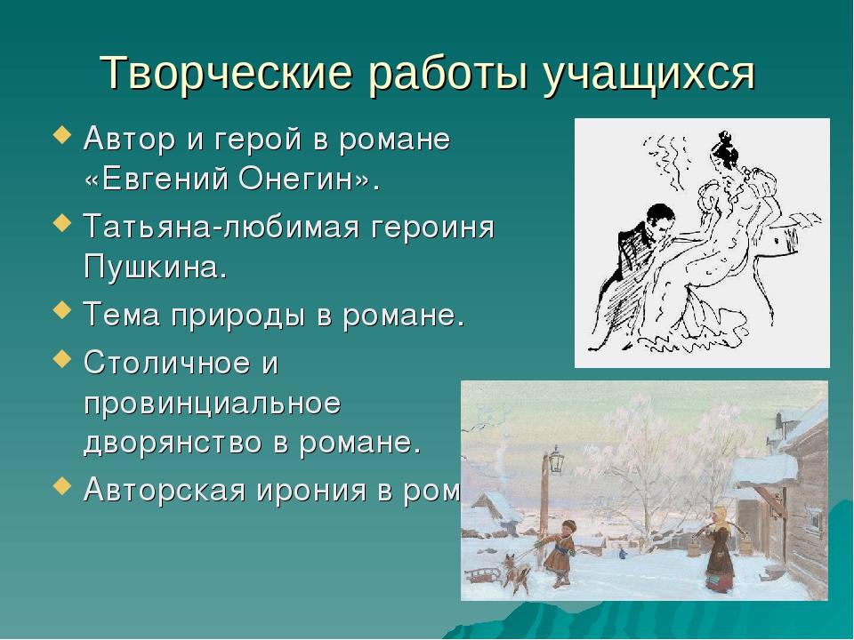 Сочинение главный герой романа пушкина евгений онегин