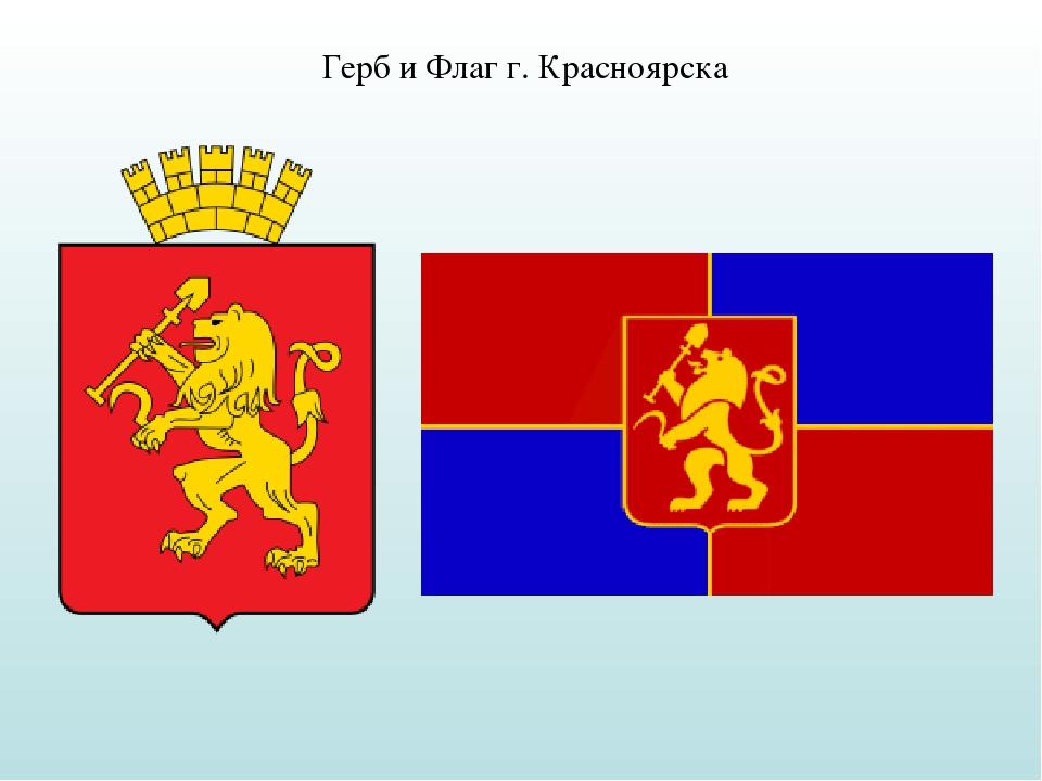 Флаг красноярска картинка