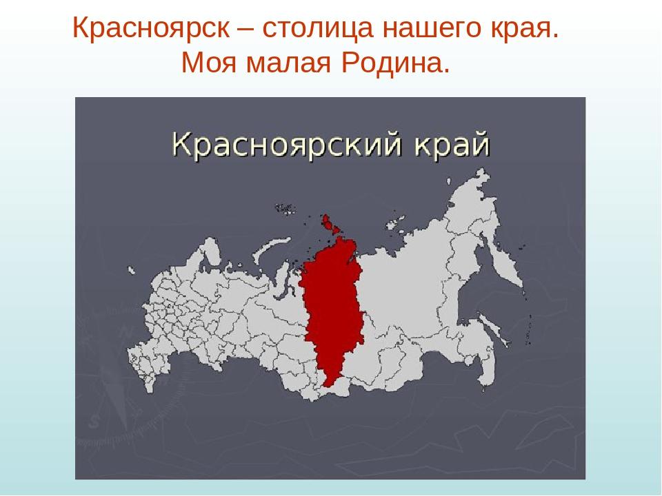 Днем рождения, картинка красноярский край для детей