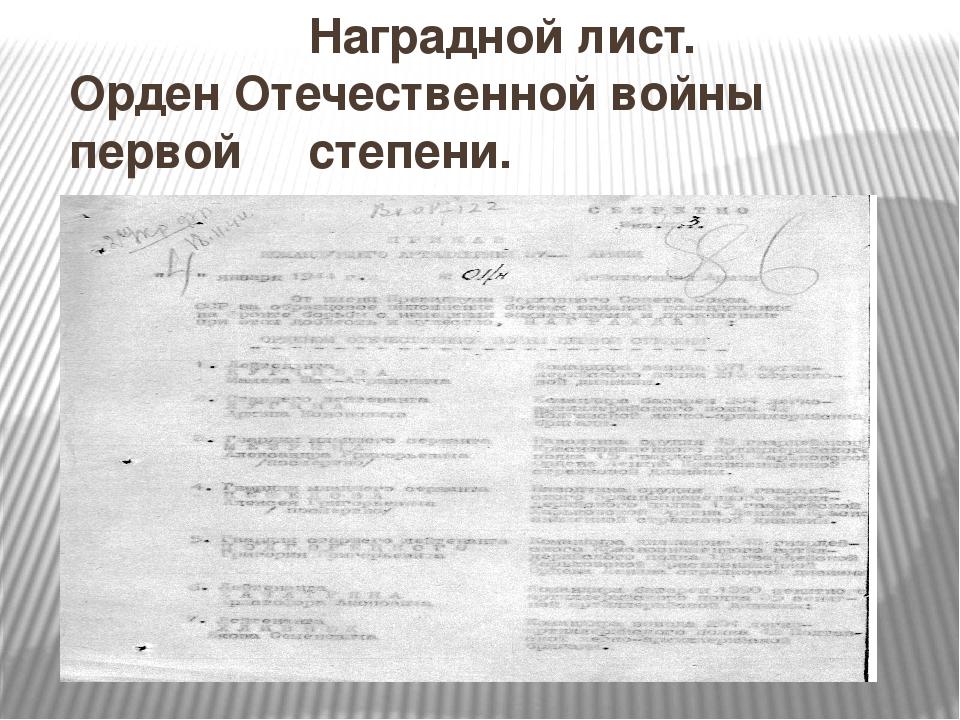 Наградной лист. Орден Отечественной войны первой степени.