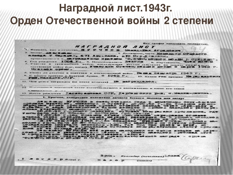 Наградной лист.1943г. Орден Отечественной войны 2 степени