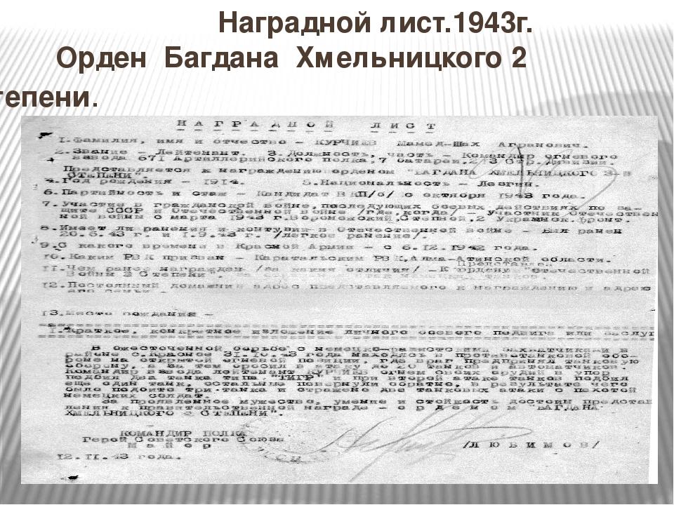 Наградной лист.1943г. Орден Багдана Хмельницкого 2 степени.