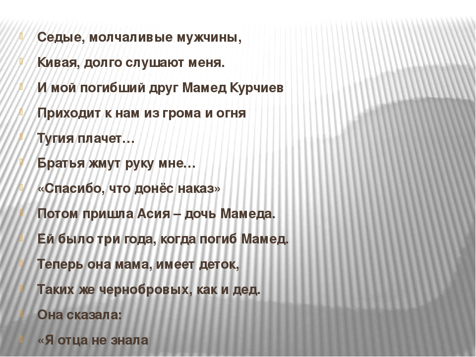 Седые, молчаливые мужчины, Кивая, долго слушают меня. И мой погибший друг Мам...