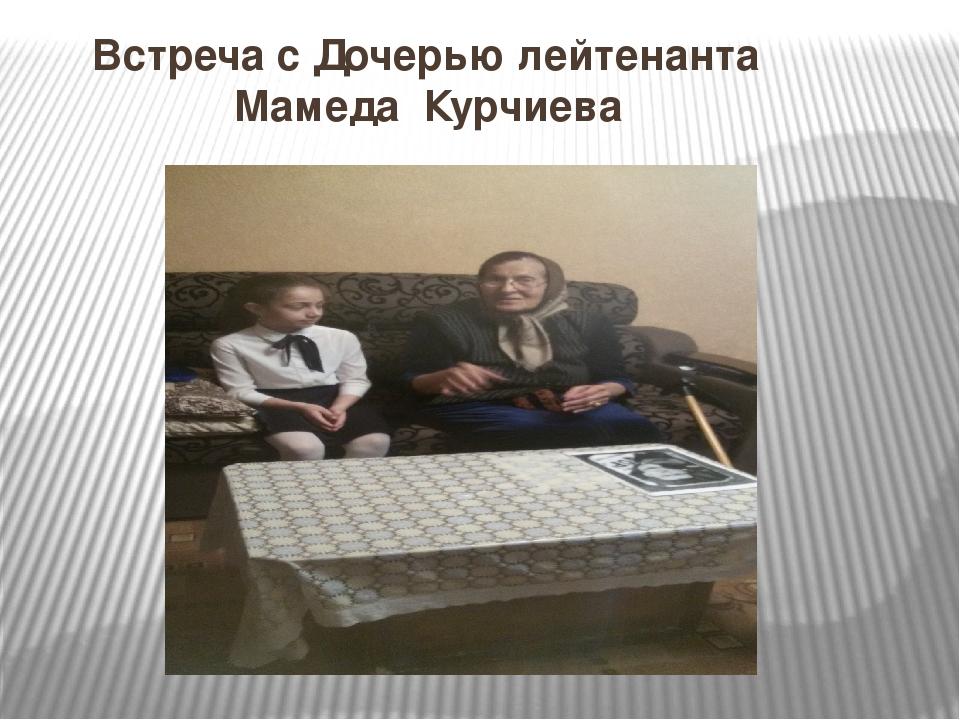 Встреча с Дочерью лейтенанта Мамеда Курчиева
