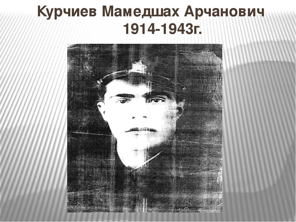 Курчиев Мамедшах Арчанович 1914-1943г.