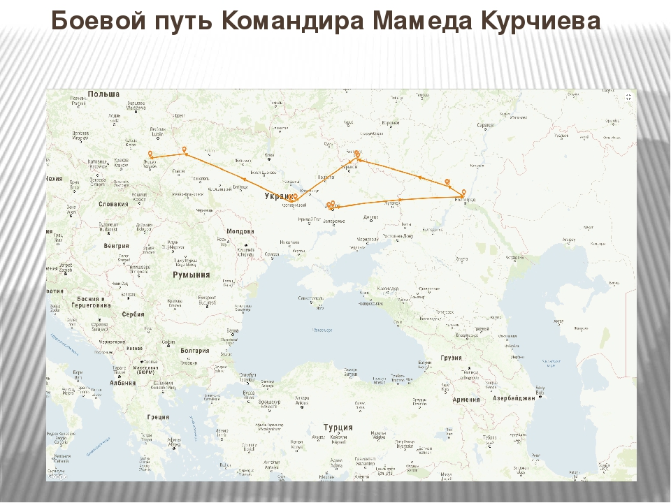 Боевой путь Командира Мамеда Курчиева