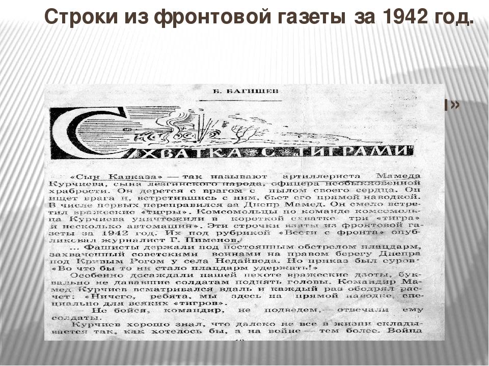Строки из фронтовой газеты за 1942 год. «Схватка с тиграми»