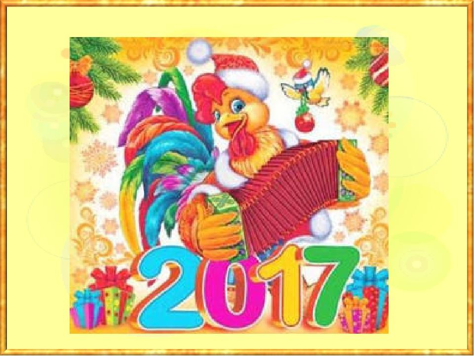 Поздравительная открытка с новым годом 2017 с петухом