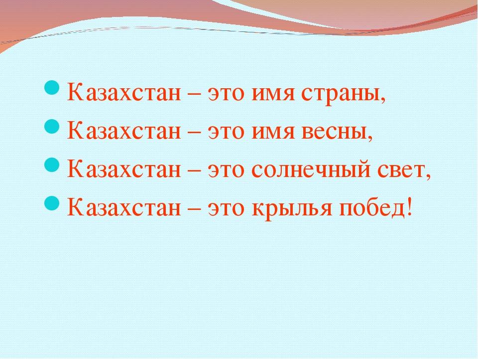 Казахстан – это имя страны, Казахстан – это имя весны, Казахстан – это солнеч...