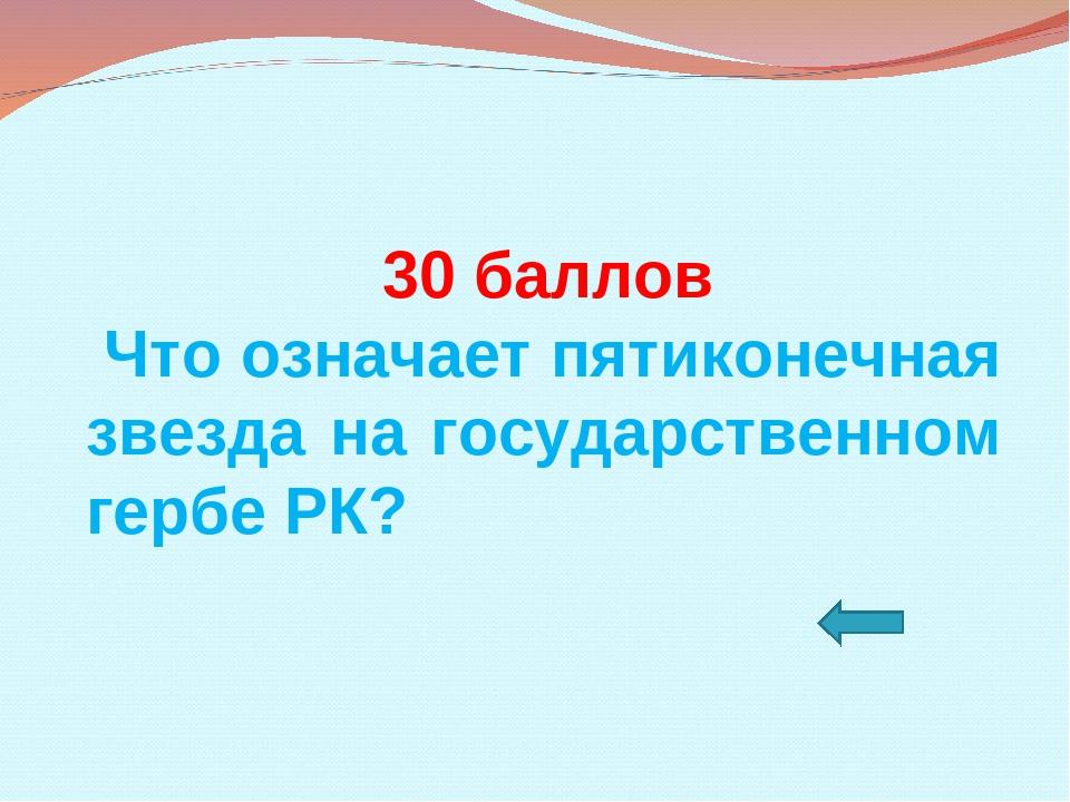 30 баллов Что означает пятиконечная звезда на государственном гербе РК?