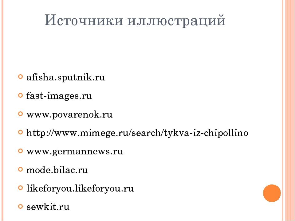 Источники иллюстраций afisha.sputnik.ru fast-images.ru www.povarenok.ru http:...